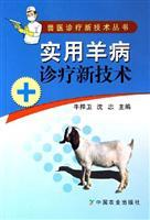 sheep disease diagnosis and treatment of new technologies and practical(Chinese Edition): NIU HAN ...