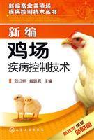 New farm disease control(Chinese Edition): FAN HONG JIE