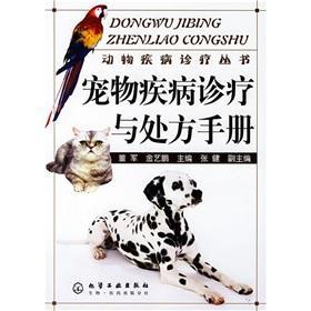 Pets disease treatment and prescription manual(Chinese Edition): DONG JUN JIN YI PENG ZHANG JIAN