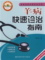 rapid diagnosis and treatment of sick sheep Guide(Chinese Edition): CHEN WAN XUAN