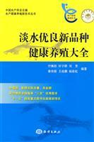 healthy culture of new varieties of freshwater Daquan(Chinese Edition): FU PEI SHENG DENG