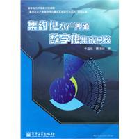 Intensive digital integration of aquaculture systems(Chinese Edition): LI DAO LIANG