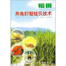 Frog Tony Rice Yang Yuxia Xie technical(Chinese Edition): WANG MING FANG DENG
