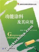 functional coatings and application(Chinese Edition): TONG ZHONG LIANG DENG