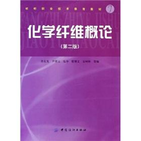 textile vocational and technical education materials: chemical: XIAO CHANG FA