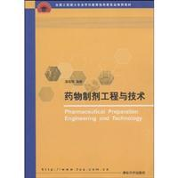 pharmaceutical preparations Engineering and Technology(Chinese Edition): TANG YAN HUI