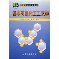 Basic Organic Chemical Technology(Chinese Edition): BEN SHE.YI MING