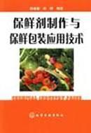 Preservative application technology production and preservation & and packaging(Chinese Edition...