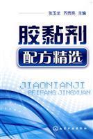 adhesive formulations Collection(Chinese Edition): ZHANG YU LONG QI GUI LIANG