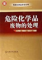 hazardous chemical waste disposal(Chinese Edition): WANG LUO CHUN HE DE WEN ZHAO TIAN CAI