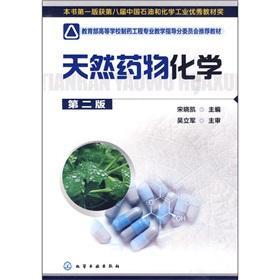 Natural Medicinal Chemistry(Chinese Edition): SONG XIAO KAI