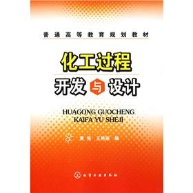 chemical process development and design(Chinese Edition): HUANG YING WANG YAN LI
