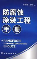 anti-corrosion coating project manual(Chinese Edition): JIN XIAO HONG