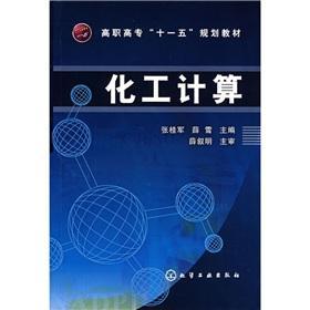 Chemical Engineering Calculation(Chinese Edition): ZHANG GUI JUN XUE XUE
