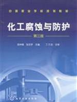Chemical Corrosion and Protection (3rd Edition)(Chinese Edition): DUAN LIN FENG ZHANG ZHI ZI
