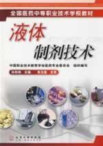 liquid preparation technical(Chinese Edition): SUN TONG WEI