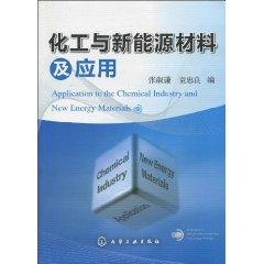 chemical industry and new energy materials and applications(Chinese Edition): ZHANG SHU QIAN TONG ...