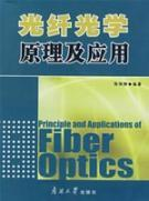 Fiber Optics Principles and Applications(Chinese Edition): ZHANG WEI GANG