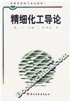 College of Light Industry Professional Book: Fine Chemicals Introduction(Chinese Edition): SHEN YI ...
