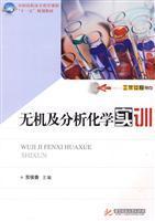 inorganic and analytical chemistry training(Chinese Edition): SU HOU XIANG
