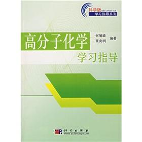 Science Study Guide Series: Polymer Chemistry study guide(Chinese Edition): HE XU MIN DONG YAN MING