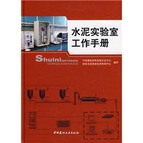 cement laboratory manual(Chinese Edition): ZHONG GUO JIAN ZHU CAI LIAO JIAN YAN REN ZHENG ZHONG XIN...