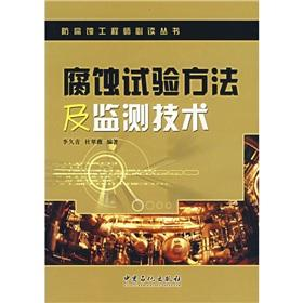corrosion test methods and monitoring techniques(Chinese Edition): LI JIU QING