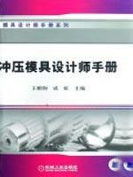 stamping die design handbook(Chinese Edition): WANG PENG JU CHENG HONG