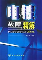 Plating Solutions fault fine(Chinese Edition): XIE WU JI