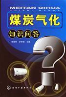 coal gasification quiz(Chinese Edition): XU ZHEN GANG