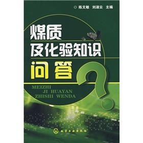 coal and laboratory quiz(Chinese Edition): CHEN WEN MIN
