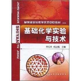 National Experimental Teaching Center materials: Basic Chemistry and Technology(Chinese Edition): ...