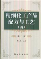 Fine chemical product formulation and process 4 (2)(Chinese Edition): LI DONG GUANG