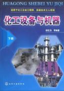 chemical equipment and machinery (Vol.2)(Chinese Edition): HU YI WEI YU BO HU YAN JU DENG