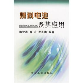 Fuel Cell and Its Application(Chinese Edition): SUI ZHI TONG DENG