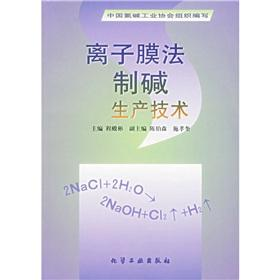 legal base ion-exchange membrane production technology(Chinese Edition): ZHONG GUO LV