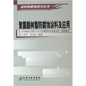 polyurethane anti-corrosion coatings and application(Chinese Edition): LIU YA LI XU LONG GUI