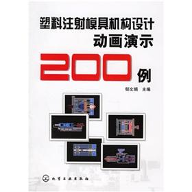 mechanical design of plastic injection molds Animation 200 cases (with CD-ROM)(Chinese Edition): YU...