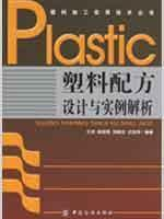 plastic formulations and examples of analytical(Chinese Edition): WANG WEI DENG