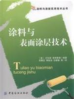 paint and surface coating technology(Chinese Edition): YING)LAN BO EN