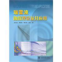 Rayleigh wave exploration theory and its applications(Chinese Edition): SONG XIAN HAI DENG
