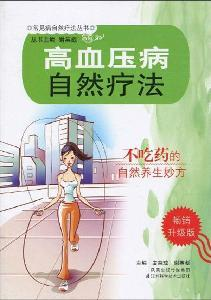natural remedies hypertension (selling an upgraded version)(Chinese: MAI YAN QIONG