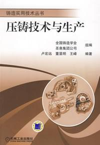 die-casting technology and production(Chinese Edition): DONG XIAN MING WANG FENG LU HONG YUAN DENG