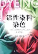 Reactive Dyes(Chinese Edition): SONG XIN YUAN SHEN YU RU