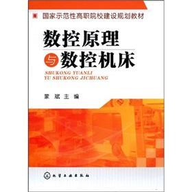 national model construction plans Vocational teaching: principle: MENG BIN