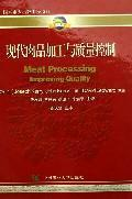 Modern Meat Processing and Quality Control(Chinese Edition): LI XING MIN