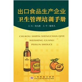 export of health food production enterprises management training manual(Chinese Edition): LIU JIU ...