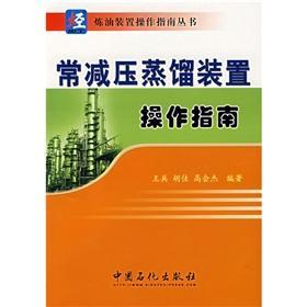 atmospheric vacuum distillation unit operating instructions(Chinese Edition): WANG BING HU JIA GAO ...