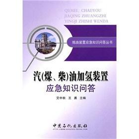 steam (coal. diesel) oil hydrogenation plant emergency: AI ZHONG QIU