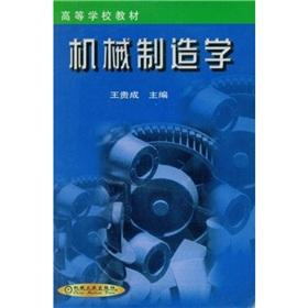 Learning from the textbook: machinery manufacturing(Chinese Edition): WANG GUI CHENG WANG GUI CHENG